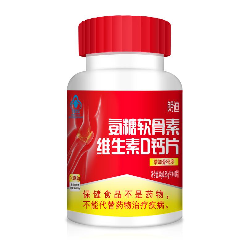 朗迪氨糖软骨素碳酸钙维生素d3中老年人片颗粒补钙片成人女性成年的细节图片3