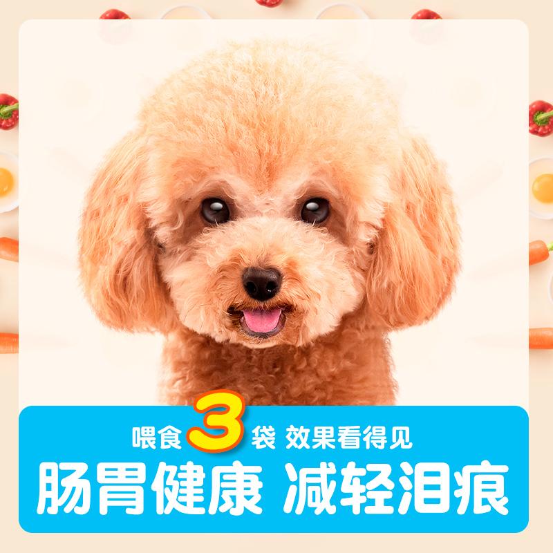 狗粮小型犬专用粮幼犬补钙美毛去泪痕泰迪贵宾博美比熊成犬通用型