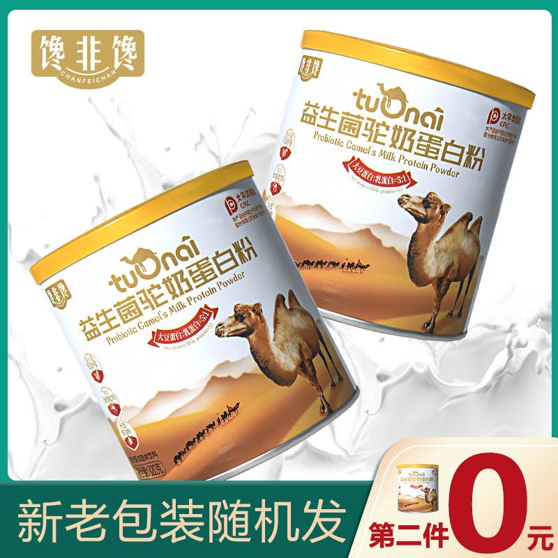 馋非馋益生菌驼奶粉蛋白质粉儿童大童成人中老年乳清蛋白营养粉