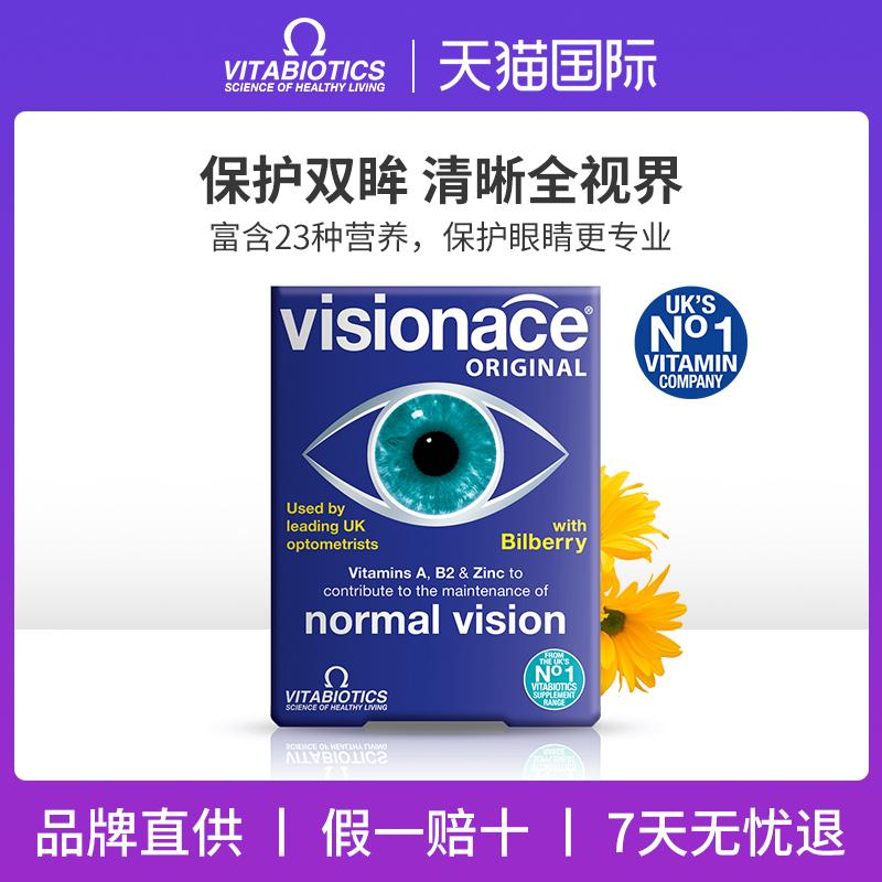 vitabiotics蓝莓叶黄素60mg越橘成人儿童近视护眼片维生素保健品