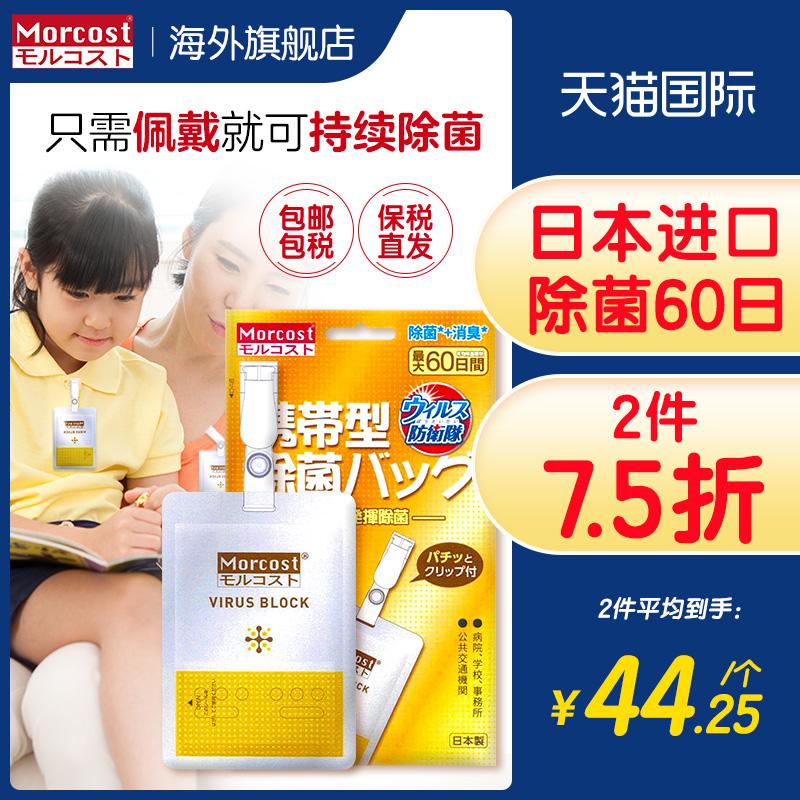 秒杀日本除菌空气净化抑菌消毒卡