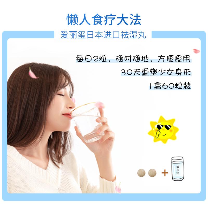 ellecime爱丽玺日本进口祛湿丸薏仁排湿气改善肥胖