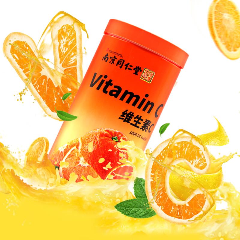 南京同仁堂天然维生素C咀嚼片(橘子味)维他命VC含片成人1000粒C - 图2