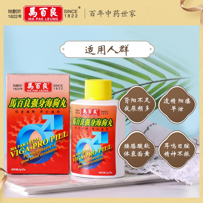 香港产 马百良 男士强身补肾虚 海狗丸 400粒 天猫优惠券折后¥218包邮(¥268-50)