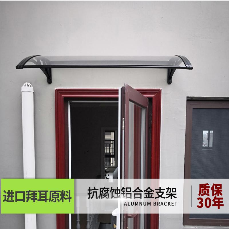 雨档 PC 铝合金雨棚户外露台无声雨篷遮雨阳棚阳台窗户防雨搭耐力板