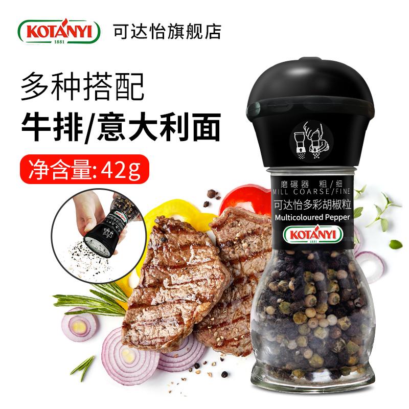 可达怡进口多彩胡椒粒研磨器42g手拧黑胡椒白胡椒粉意大利面调料