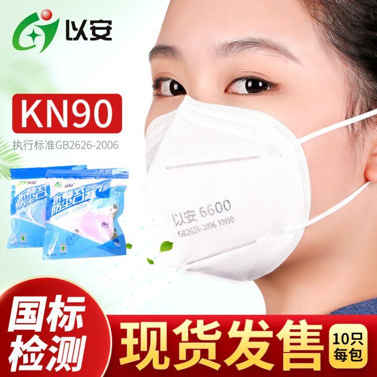 以安6600口罩一次性男KN90防尘透气防工业粉尘 现货发售10只装