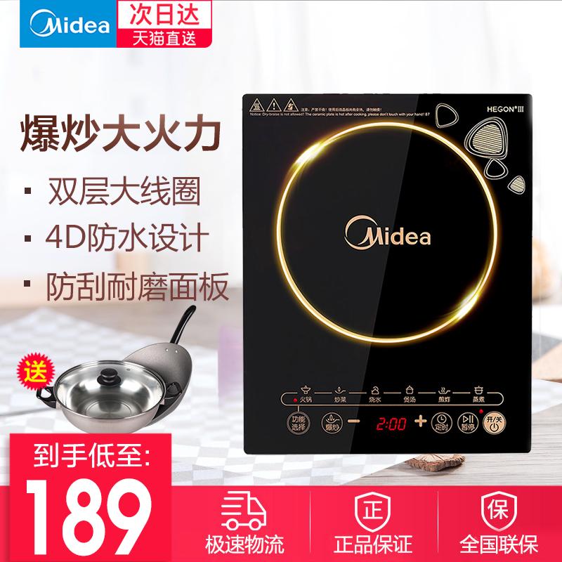 美的電磁爐Midea/美的 WK2102電磁爐家用智慧電池爐灶特價正品