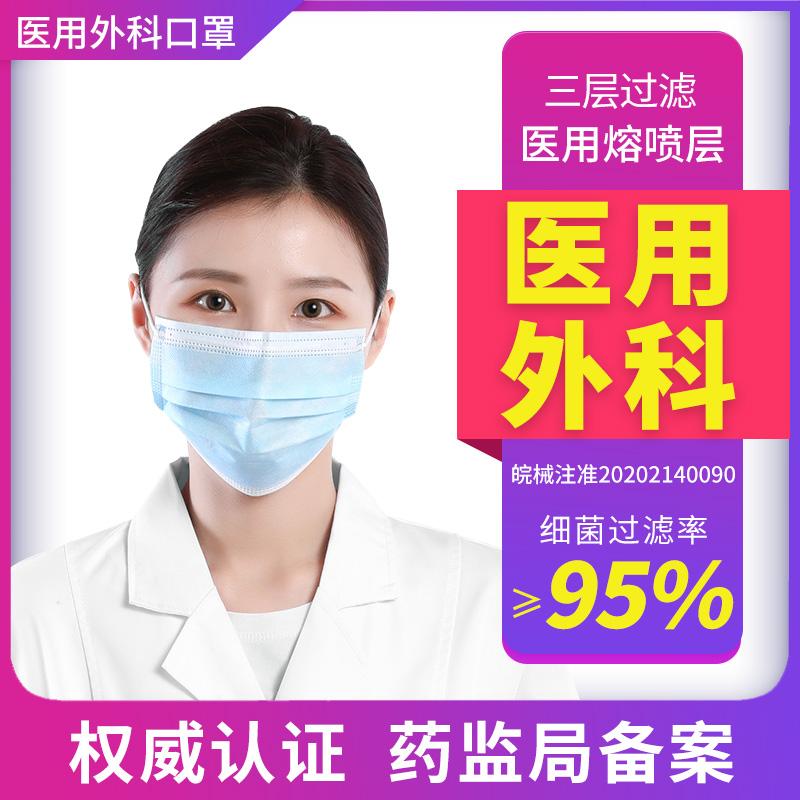 【100只优惠装】现货医用口罩三层一次性熔喷透气防尘防护口罩8
