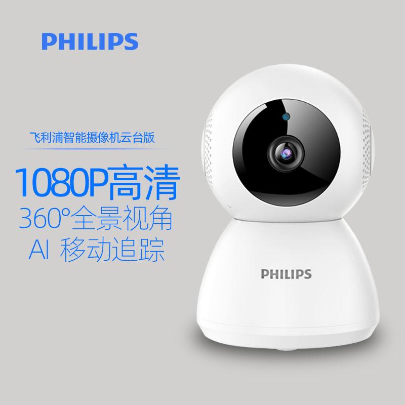 Philips 飞利浦 TAP5001 云台版家用智能摄像机 天猫优惠券折后¥99包邮(¥119-20)