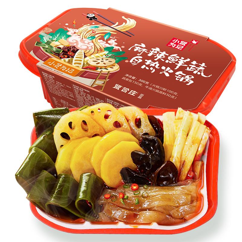 贤合庄陈赫推荐网红自热火锅懒人自煮小火锅即食自助方便速食麻辣