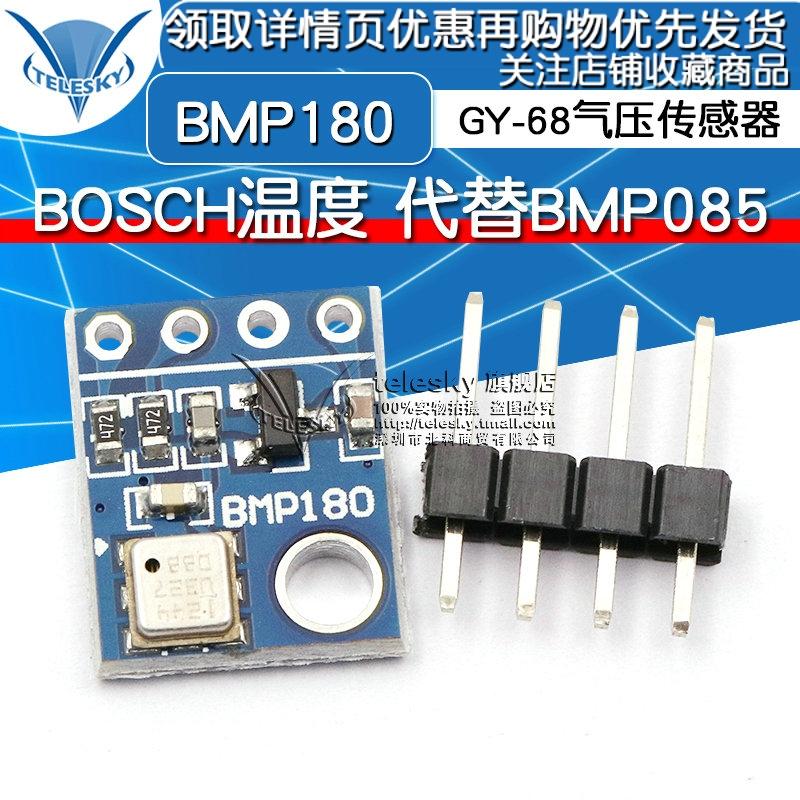 GY-68 BMP180 新款 BOSCH溫度 代替BMP085 氣壓感測器模組