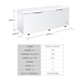 冷柜大容量两用雪柜卧式大型冷藏冷柜海尔BC/BD-720HCZ冰柜商用