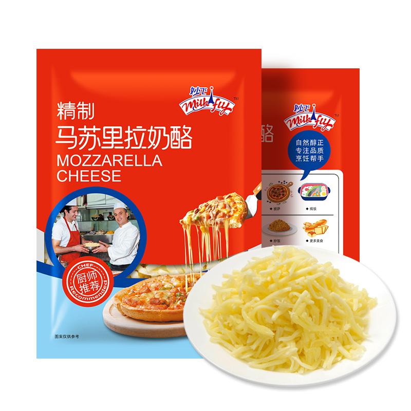 妙飞 马苏里拉450g 披萨拉丝奶油芝士片碎条奶酪家用包邮烘焙原料