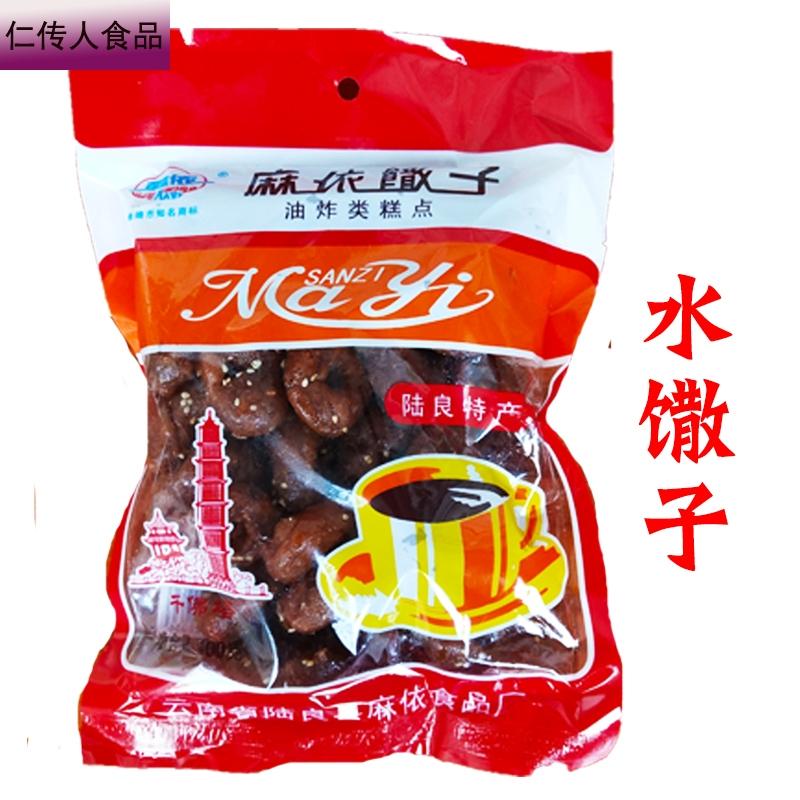云南特产 陆良麻依馓子400克传统糕点心云南油炸地方特色小吃甜品