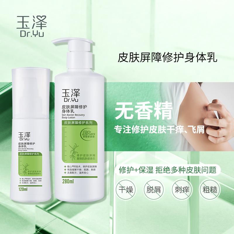 玉泽皮肤屏障修护身体乳120/280ml 滋润保湿护肤敏肌适用 No.3