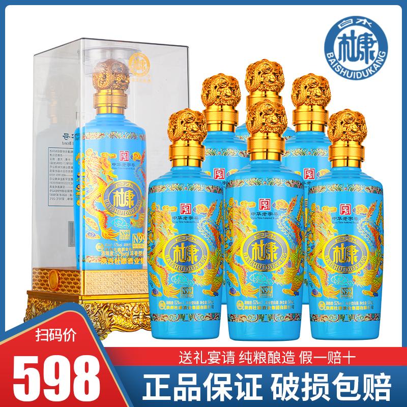 白水杜康N99浓香型白酒52度500ml*6瓶每箱配3个礼品袋春节送礼 【在售价】999.00 元 【券后价】199.00元 ----------------- 【立即领券】点击链接即可领券购买:ht