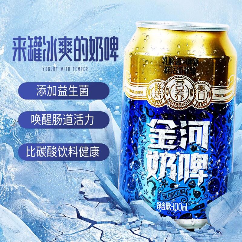 金河奶啤2罐