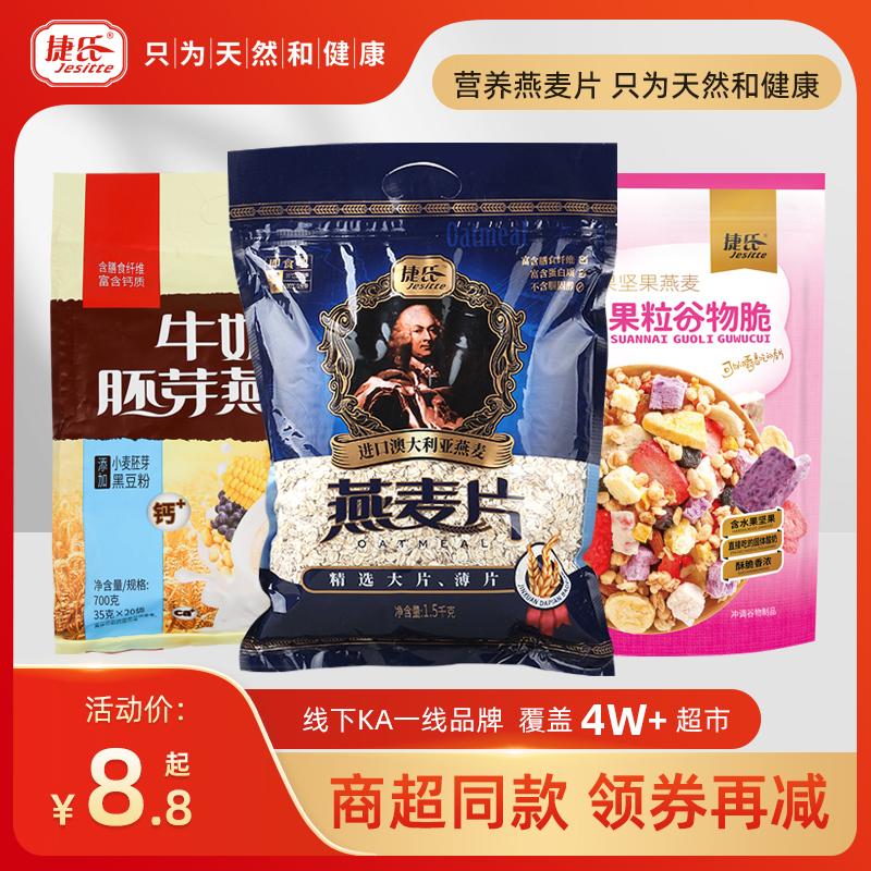 捷氏牛奶纯燕麦片水果坚果酸奶果粒麦片营养早餐即食冲饮小包装