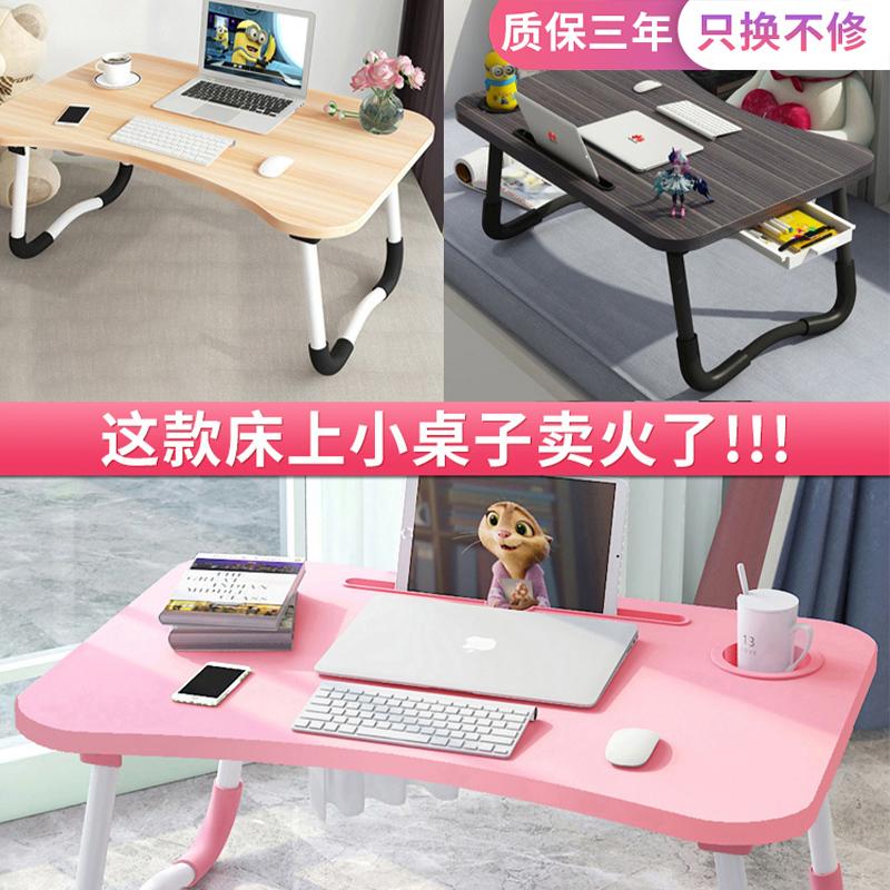 【爆款推荐】床上小桌子床头可折叠卧室坐地电脑架男女学习儿童作业写字小桌板