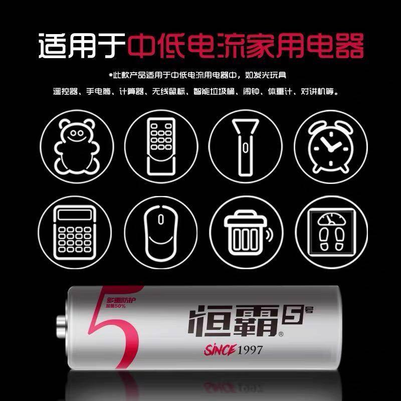 恒霸电池5号7号儿童玩具专用遥控器空调小七号碳性干电池五号批发