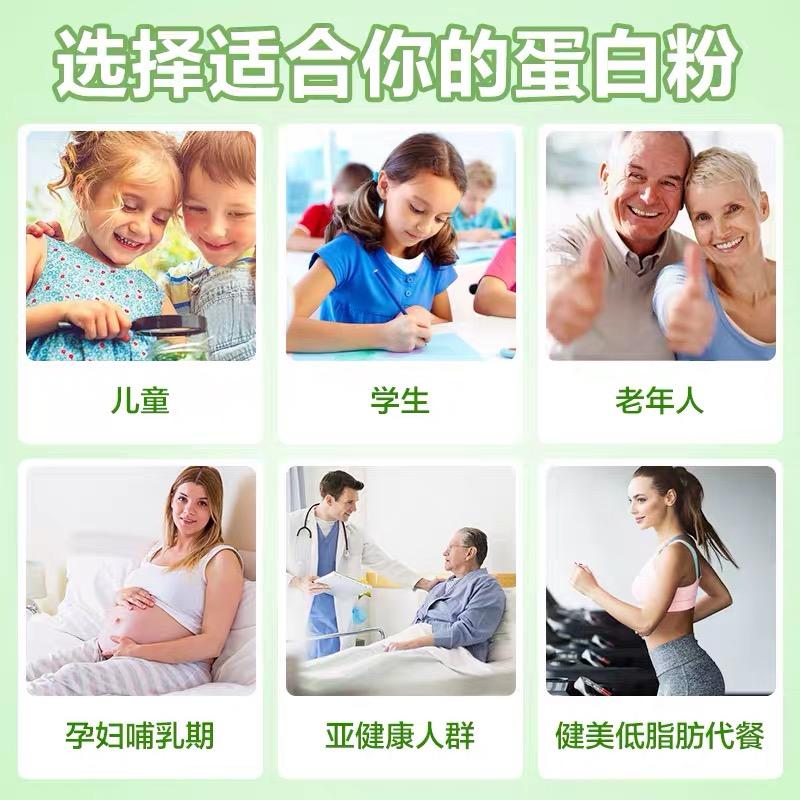 维思健全营养蛋白质粉儿童成人中老年人营养品代餐粉营养粉双蛋白