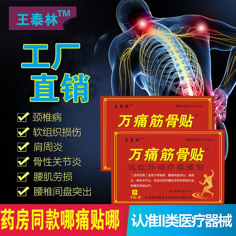 万痛筋骨贴正品自发热伤痛脊椎坐骨神经疼关节肩周消痛黑膏药贴膏