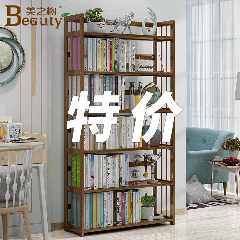 书架置物架落地简易收纳实木儿童桌上省空间家用楠竹简约书柜