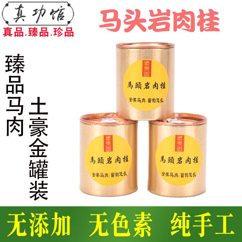 武夷岩茶大红袍茶叶特级百年老枞水仙马头岩肉桂果香高端礼盒装