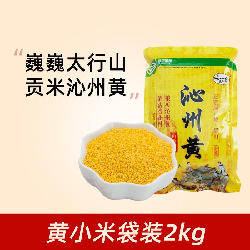 檀山皇 2019新米沁州黄小米2kg山西小米小黄米五谷杂粮米粥月子粥