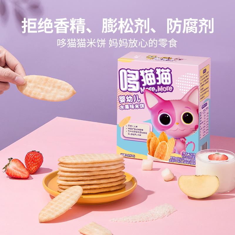 【启旭哆猫猫_米饼】宝宝零食饼干儿童无添加盐糖磨牙饼干的细节图片1