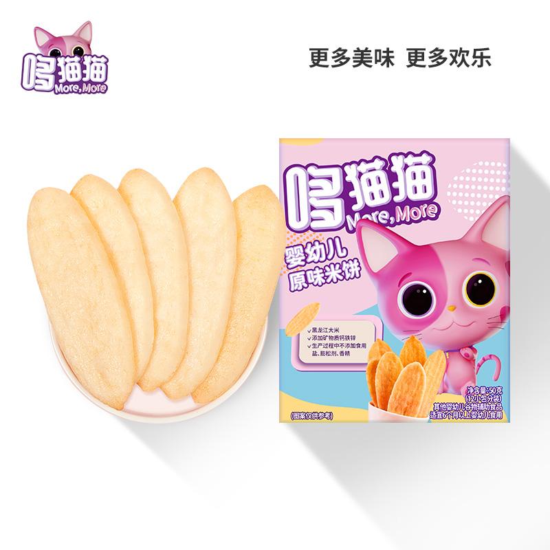 【启旭哆猫猫_米饼】宝宝零食饼干儿童无添加盐糖磨牙饼干的细节图片3
