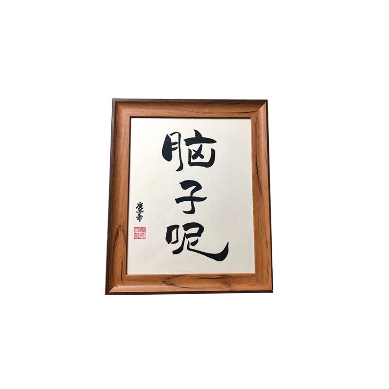腦子呢桌面裝飾相框擺臺右銘手寫字畫書法擺件定制創意名周歲禮物