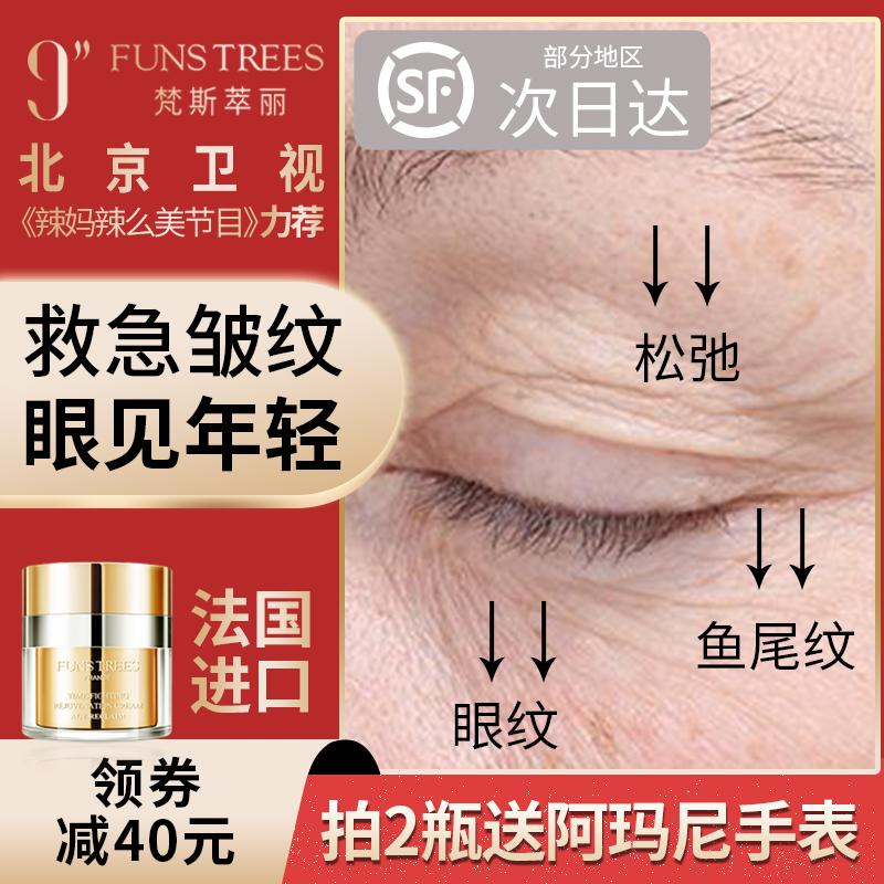 秒童颜眼霜 9 法国梵斯萃丽美颜霜抗衰修护淡化细纹抗皱眼部精华