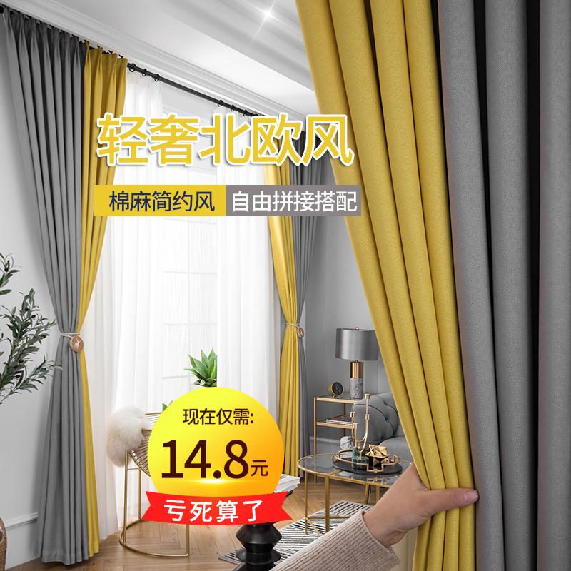 清仓处理遮光窗帘成品2021年新款卧室客厅现代简约轻奢全遮阳布料