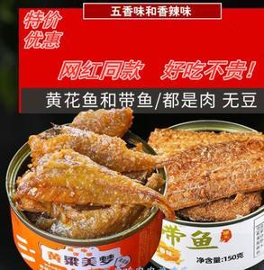 下饭带鱼罐头央视五香速食方便150香食品同东山岛拍下酒菜特农家