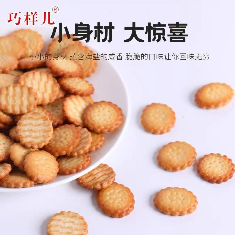 巧样儿日式小圆饼干整箱包装海盐咸味办公室休闲代餐食品网红零食