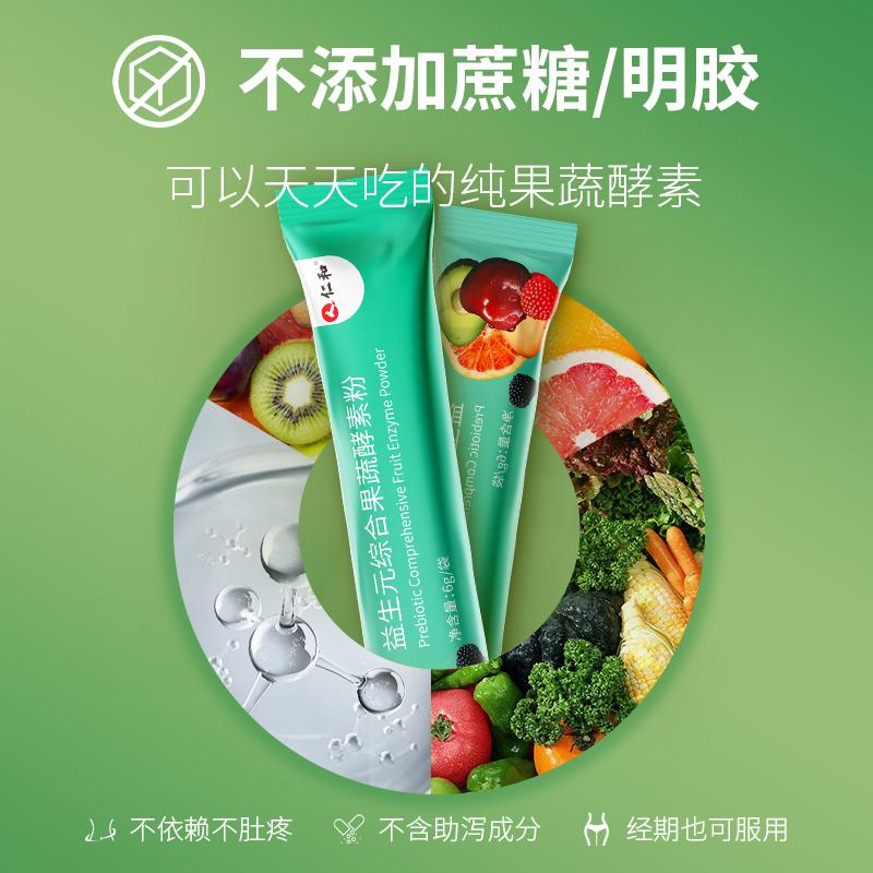 【和太医】益生元果蔬酵素粉2盒