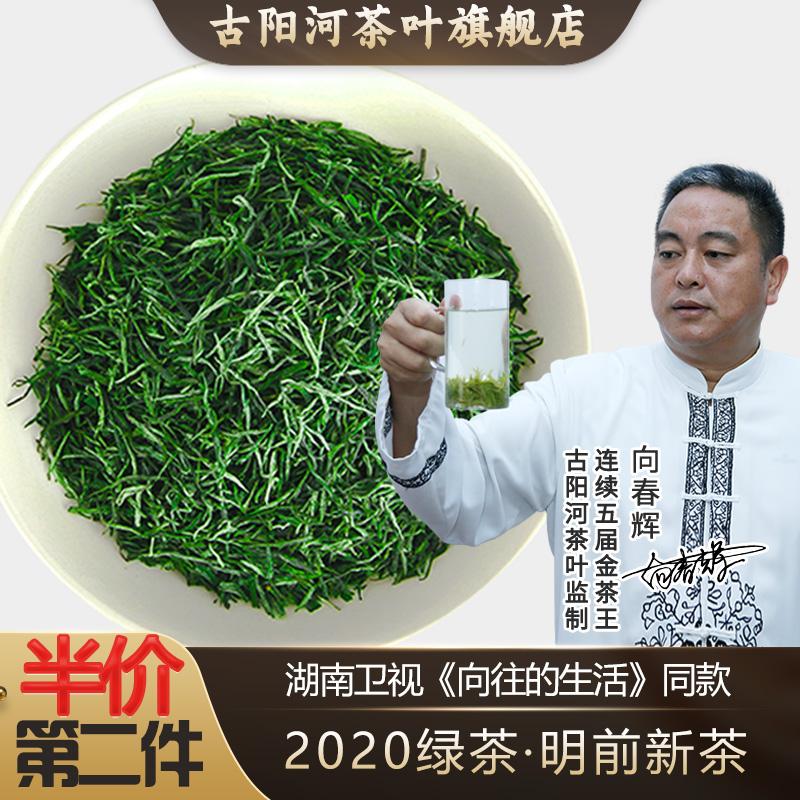 克清香 100 新茶湘西高山绿茶特级罐装 2020 古阳河古丈毛尖绿茶