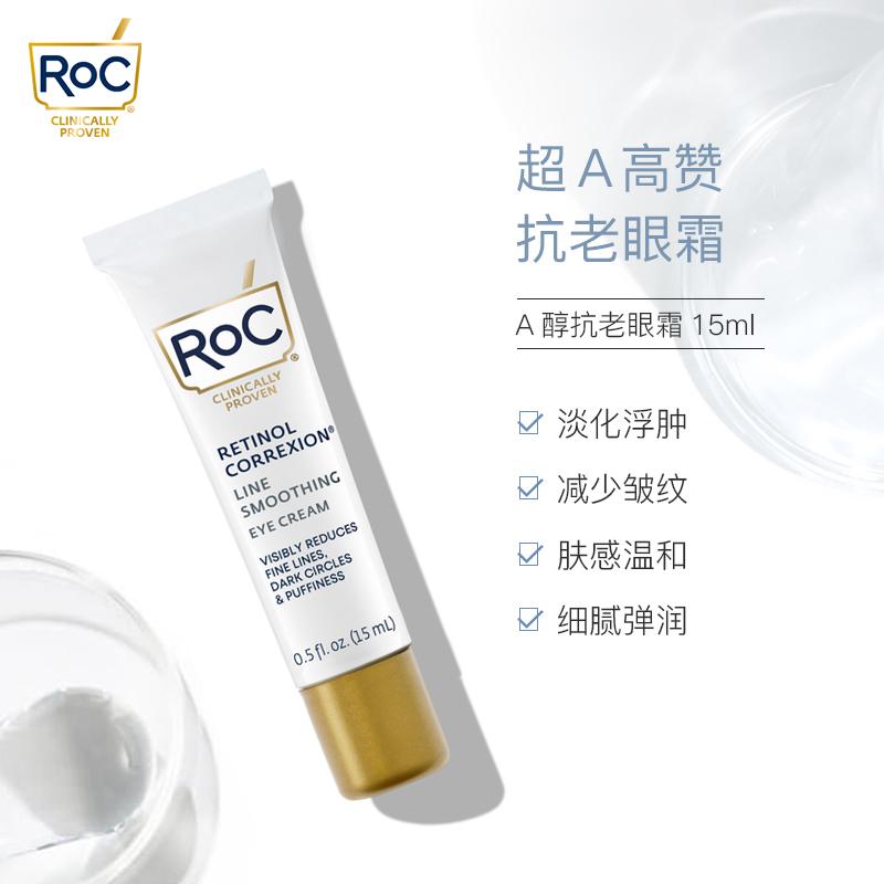 【ROC】A醇深层抗老眼霜15ml