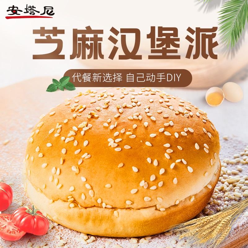 【安塔尼】芝麻汉堡包半成品面包胚