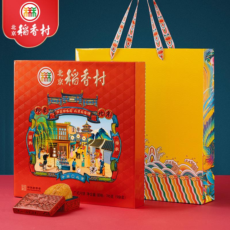 拍2件!北京稻香村 双蛋黄莲蓉豆沙月饼礼盒 2件