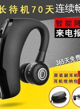 超长待机无线蓝牙耳机商务防水迷你挂耳车载华为苹果vivo手机通用