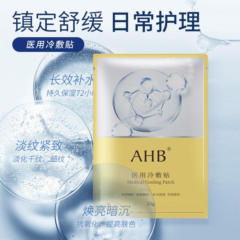 AHB医用冷敷贴面膜型敷料无菌修护理受损敏感肌肤冷敷理疗贴