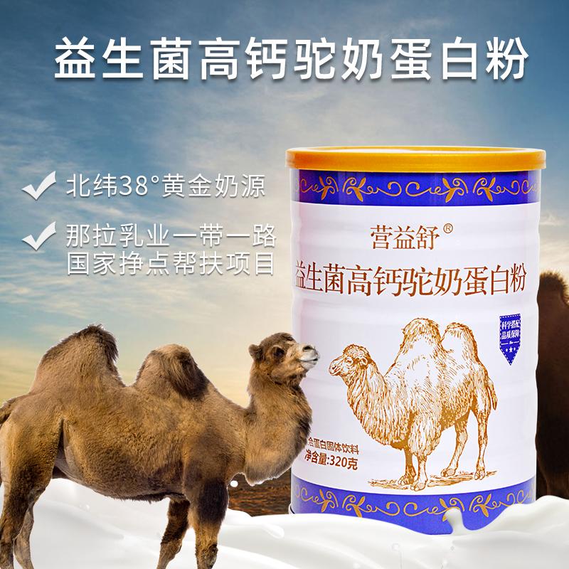 成人中老年益生菌骆驼奶蛋白粉骆驼奶蛋白粉高钙营养免疫力