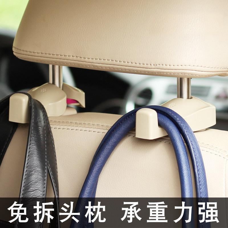汽车挂钩椅背隐藏车内装饰用品大全头枕座椅车用多功能车载小挂钩