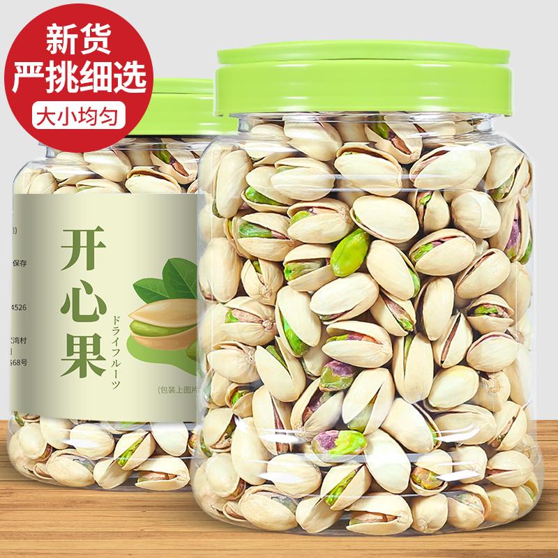 开心果原色无漂白500g原味装散装罐装批货坚果干果小零食整箱5斤