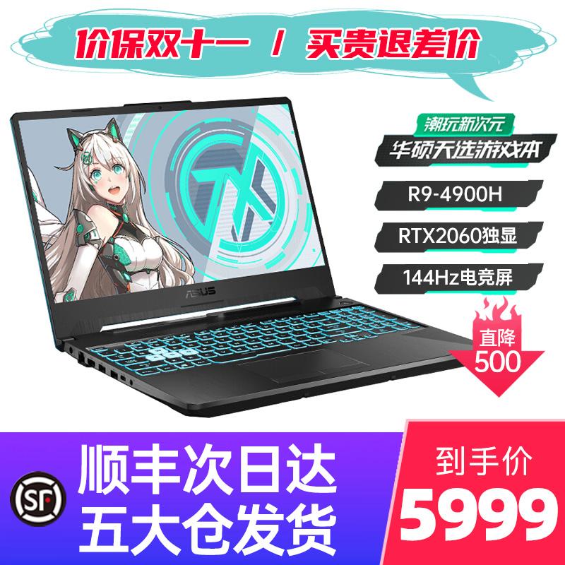 144Hz 英寸学生手提笔记本电脑 15.6 独显电竞吃鸡轻薄游戏本 6G RTX2060 八核 R9 华硕天选新锐龙 Asus 三期免息