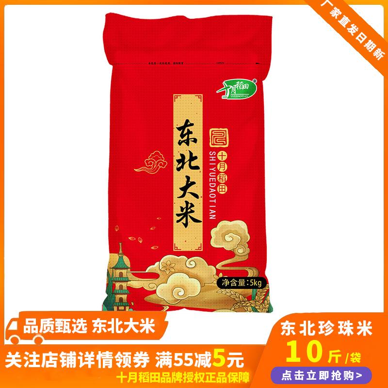 十月稻田 东北大米5kg黑龙江农家香粳米10斤装整袋圆粒珍珠米包邮主图