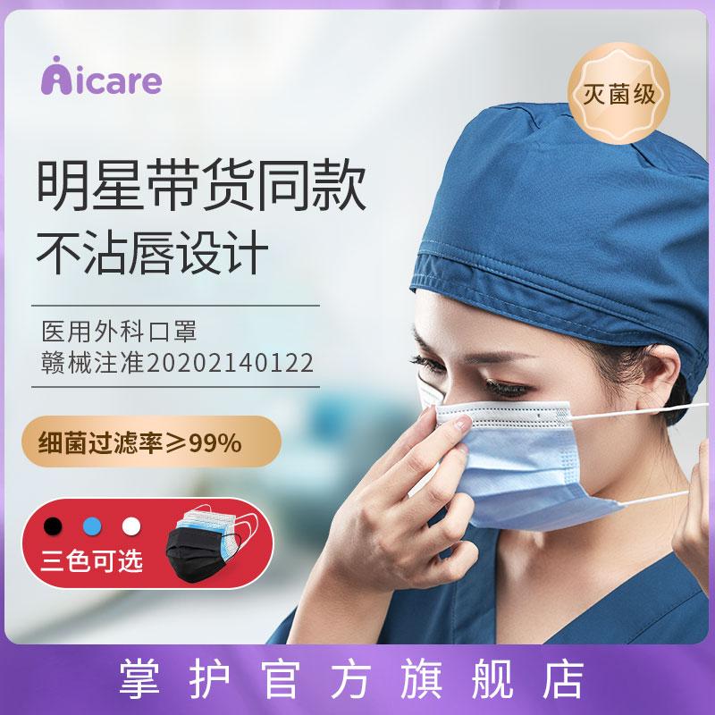 掌护 医用外科口罩独立包装一次性医疗三层医生专用医护防护透气